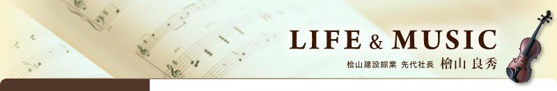 LIFE&MUSIC 桧山建設綜業 代表取締役 檜山良秀